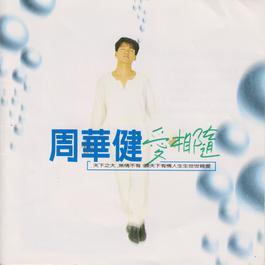 爱相随 1995 Emil Wakin Chau (周华健)