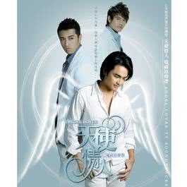 Angel Lover (Original Soundtrack) 2009 Various Artist