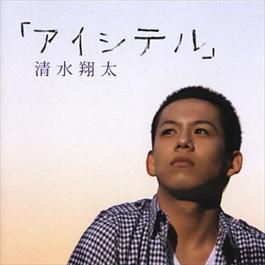 Aishiteru 2008 Shimizu Shota