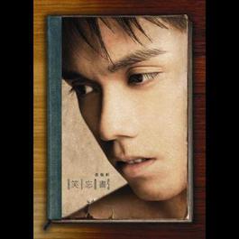 Bu Neng Bu Jian 2006 张敬轩