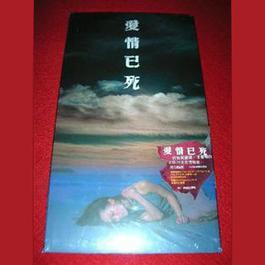 爱情已死 2005 Various Artists
