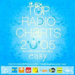 Top Radio Charts 2005 Easy 2005 รวมศิลปินแกรมมี่