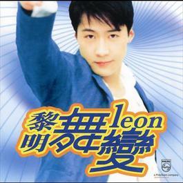 Wu Bian 1998 Leon Lai Ming (黎明)