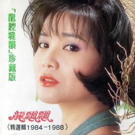 龍腔雅韻珍藏版 (精選輯1984 - 1988) 2015 Long Fluttering