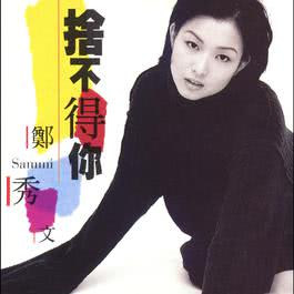 I Love You Fall Ever 1995 Sammi Cheng