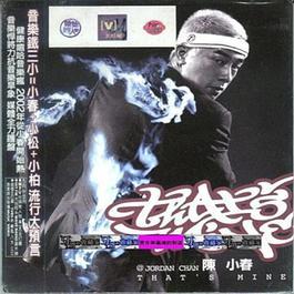 THAT`S MINE 2002 Jordan Chan (陈小春)