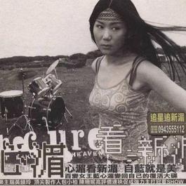 乱糟糟 1999 蓝心湄