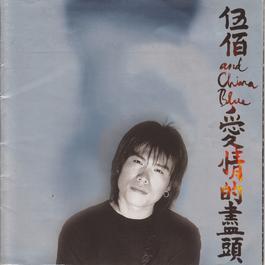 愛情的盡頭 1996 Wu Bai & China Blue (伍佰 & China Blue)