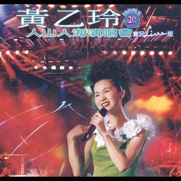 Ren Shan Ren Hai Yan Chang Hui 1988 黄乙玲