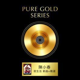 Nightlife Greatest Hits 2021 (Pure Gold Series) 2009 Jordan Chan (陈小春)