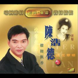Chen Hao De Jing Dian Chong Wen (Er) 1997 谢永康