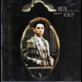 傳聞 1992 黃凱芹