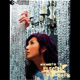 """處處吻 (Budweiser """"American Kiss"""" 電視廣告主題曲) 2004 杨千嬅"""