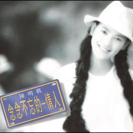 Unforgettable 1993 陈明真