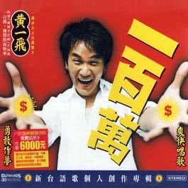 一百万 2001 Wong Yut Fei