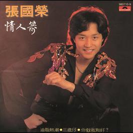 Cupid Strike 2003 Leslie Cheung (张国荣)