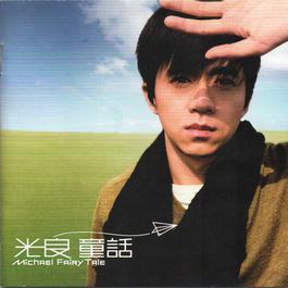 童话 2005 Michael Wong ( 光良 )