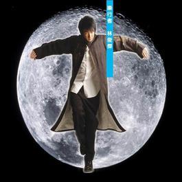 星球 2003 林俊杰