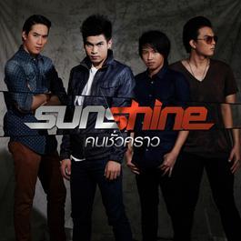 คนชั่วคราว  - Single 2013 Sunshine