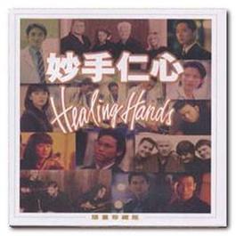 妙手仁心原唱原声音乐专集 1999 Various Chinese Artists