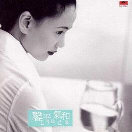 Xin Ping Qi He 1996 王馨平