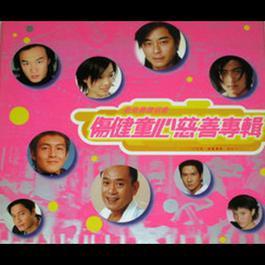 Shang Jian Tong Xin Ci Shan Zhuan Ji 2001 Various Artists