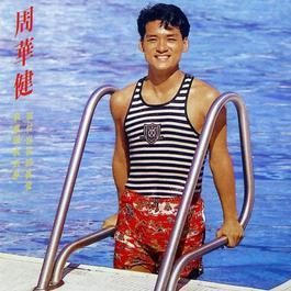 我付出我的真愛 1988 Emil Wakin Chau (周华健)