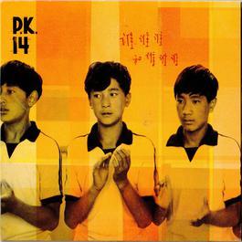 谁谁谁和谁谁谁 2004 P.K.14
