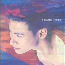 Bu Lao Di Chuan Shuo 1997 张学友
