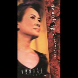 葉德嫻演唱會2002 2012 葉德嫻