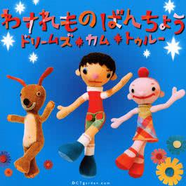 Wasuremono Banchou 2011 DREAMS COME TRUE