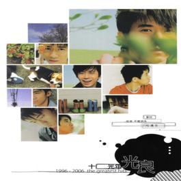 十光年 2006 Michael Wong ( 光良 )