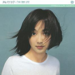 Lie 2000 陈慧娴