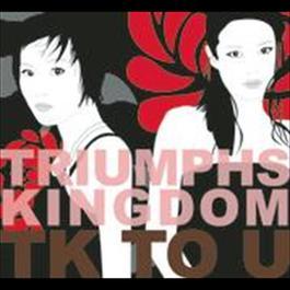 ผ้าเช็ดหน้า 2008 Triumphs Kingdom