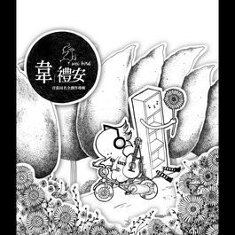 韋禮安首張同名全創作專輯 2010 William Wei