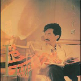 A Lam Ri Ji 1990 林子祥