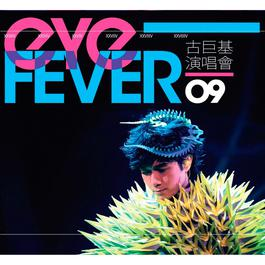 Leo Ku Eye Fever Concert 2009 2014 Leo Ku (古巨基)