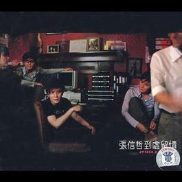 到处留情 1998 Jeff Chang