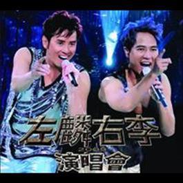 Alan Tam & Hacken Lee Live 2009 2009 左麟右李