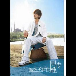 Blue Turkey 2009 Steve Chou (周传雄)