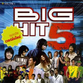 Big Hit 5 2006 รวมศิลปินแกรมมี่
