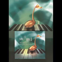 流行戀曲鋼琴視譜練習 VOL. 2 2003 華語群星