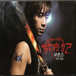战胜自己 2006 Nick Chung (钟盛忠)