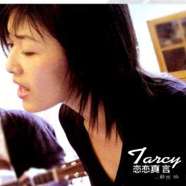 恋恋真言 2001 Tarcy Su (苏慧伦)