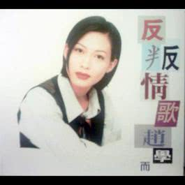 Fan Pan Qing Ge 1994 Bondy Chiu