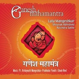Ganesh Mahamantra 2004 Lata Mangeshkar