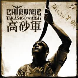 Takasago Army 2011 Chthonic