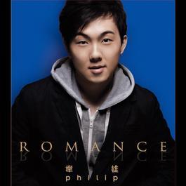 Romance 2009 韋雄