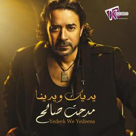 Yedeek W Yedeena 2012 Medhat Saleh