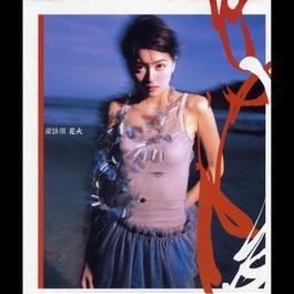 Xue Ren 2000 梁咏琪